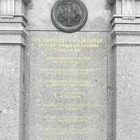 Стела о главных битвах 1812 года