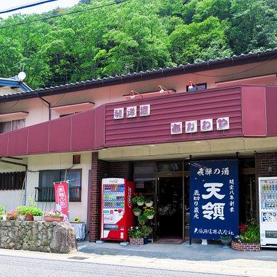 『おがわや酒店』は、下呂温泉 飛騨街道湯之島宿にある酒屋です。