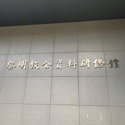 黎明教会資料研修館