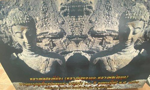 พระพุทธรูปผุดจากดิน