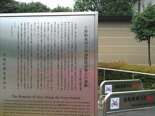 🎄上野公園⛲🎄側・パンダ🐼橋(9.13日☁)
