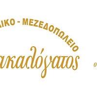 """Τσιπουράδικο - Μεζεδοπωλείο """"ο μπακαλόγατος"""" στα Ιωάννινα"""