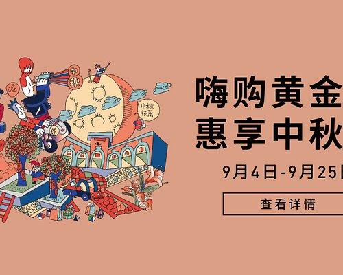 嗨购黄金周,惠享中秋节