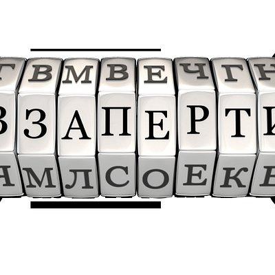 "Логотип ""Взаперти"""