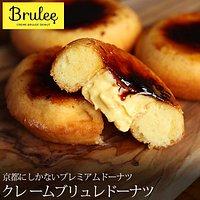 京都発祥で京都でしか食べられない美味しすぎるドーナツ。 あぶりたてのドーナツは今までに食べたことのない感動があります!