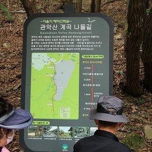 Seoul Trail - Gwanaksan Valley Course