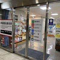 堺駅観光案内所