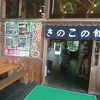 三川観光 きのこ園:きのこの館の入口