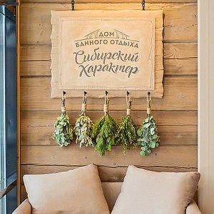 Дом банного отдыха «Сибирский Характер»