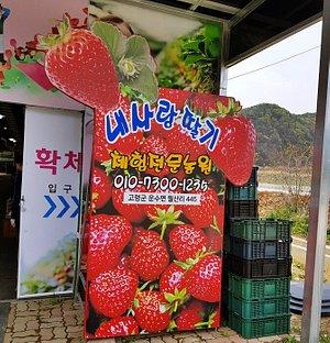 Naesarang Strawberry