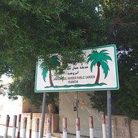 حديقة جمال عبد الناصر