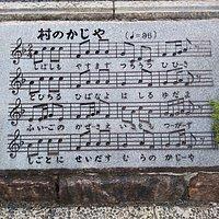 「村のかじや」の音楽が自動的に流れます