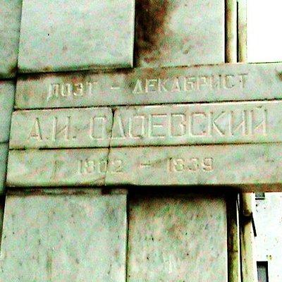 Надпись на пьедестале памятника А.И.Одоевскому на ул. Карла Маркса в Ишиме.