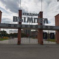 "Стадион ""Вымпел"",  Октябрьский бульвар, 10, Королёв"