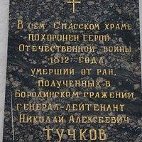 Памятная доска о генерал-лейтенанте Н.А. Тучкове