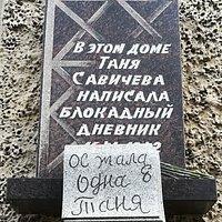 Памятная доска на Доме Тани Савичевой, 2-я линия ВО, 13, Санкт-Петербург