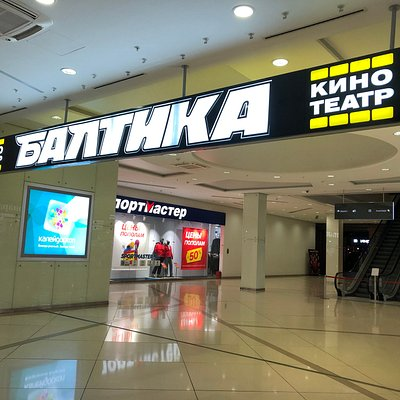 """Кинотеатр """"Балтика"""""""