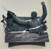 Мемориальная доска В.М. Халилову на фасаде здания Российской академии музыки им. Гнесиных.