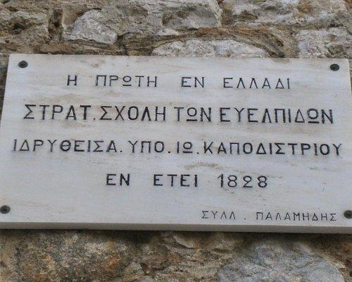 Π.Μ. Παράρτημα Ναυπλίου 1η Σχολή Ευελπίδων