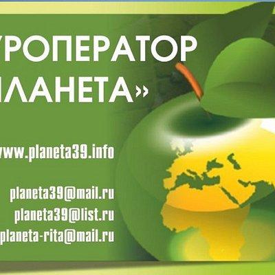 туроператор Планета
