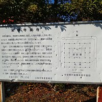 廃寺の説明