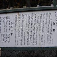 塩田八幡宮
