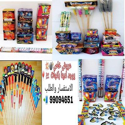 للبيع جراغيات جراغي الكويت 99094651
