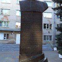 Памятник-бюст А.В. Луначарского