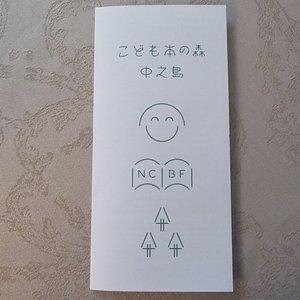 パンフレットです。