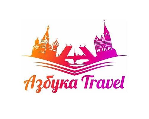 Азбука Travel