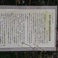 氷川女体神社磐船祭祭祀遺跡説明板