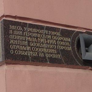 Мемориальная доска на фасаде дома №3/54 по Малой Садовой улице