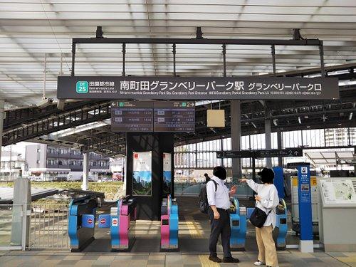 駅・グランベリーパーク口の改札