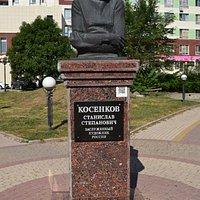 Памятник С.С. Косенкову
