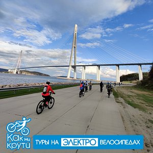 туры на электро велосипедах