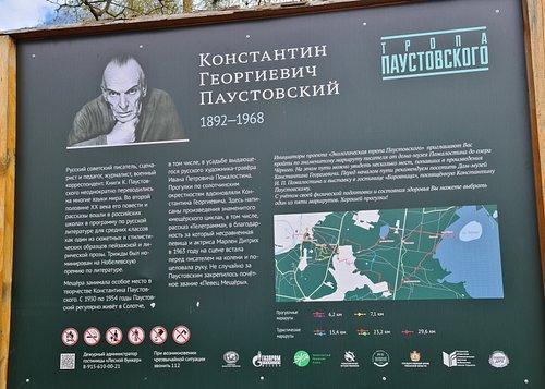 Маршрут по тропе Паустовского