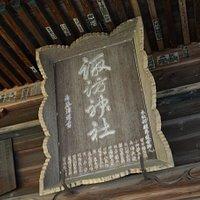 深谷市・小前田諏訪神社