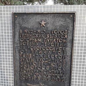 Памятный знак - надпись-табличка.