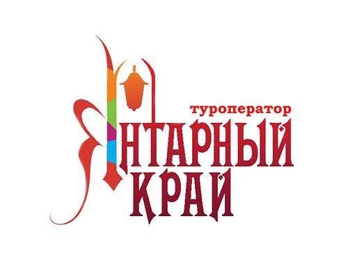 Туроператор Янтарный край