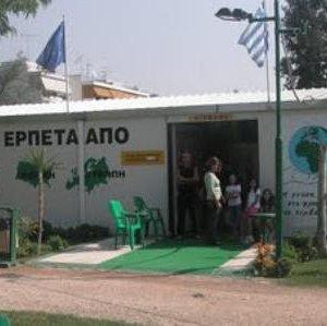 Greek Reptile Centre
