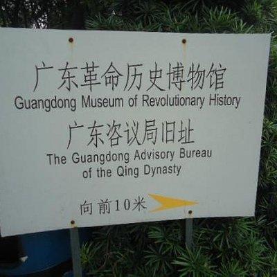Guangdong Revolutionary History Museum
