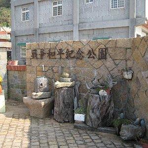 戦争和平紀念公園①