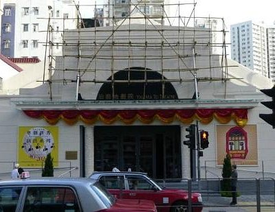 Yaumatei Theatre - Almost finished with renovations