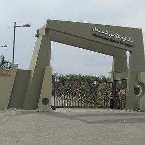 Entrance to Iqlim al Tuffah