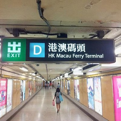 MTR Exit D to the terminal